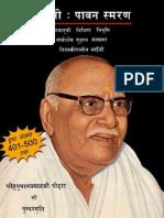 Bhaiji Paawan Smran page3 401-500
