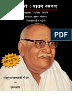 Bhaiji Paawan Smran VII
