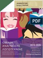 2019-2020 ΟΜΑΔΑ ΑΝΑΓΝΩΣΗΣ