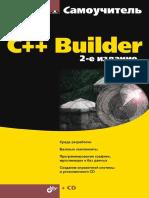 Никита Культин - C++ Builder (Самоучитель) - 2008