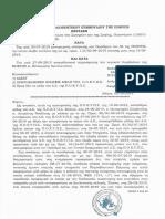 ΕΝΣΤΑΣΗ (Σελ.126) - Του Γεωργίου Παπαδόπουλου Μέλους Του Δ.Σ Της ΠΟΕΥΠΣ & (39) Έγγραφα (Αριθ.Πρωτ. 122 - 03.10.2019)