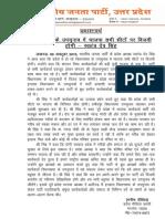 BJP_UP_News_03_______09_OCT_2019