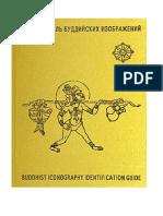 Opredelitel_buddiiskih_izobragenii.pdf