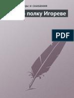 Avidreaders.ru Slovo o Polku Igoreve4