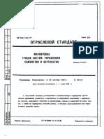 ОСТ 1 00388-80