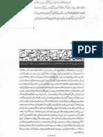 Aqeeda Khatm e Nubuwwat AND Pakistan-KE-DUSHMAN_195446