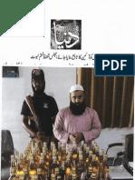 Aqeeda Khatm e Nubuwwat AND Pakistan-KE-DUSHMAN_200410