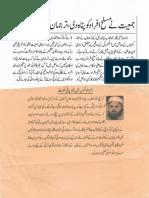 Aqeeda Khatm e Nubuwwat AND Pakistan-KE-DUSHMAN_201211