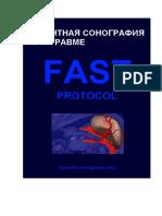 Dr.yuliya - Ургентная Сонография При Травме FAST-протоколы - 2009