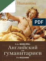 1shevelyova_s_a_angliyskiy_dlya_gumanitariev.pdf