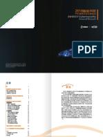 360 2018年网络安全报告