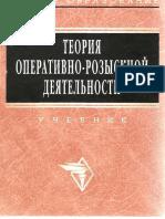 Goryainov k k Red Teoriya Operativno Rozysknoy Deyatel Nosti
