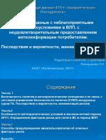 Северо-Западный филиал ФГБУ «Авиаметтелеком Росгидромета»