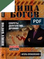 Прокопенко И.С. - Пища богов. Секреты долголетия древних. - 2014