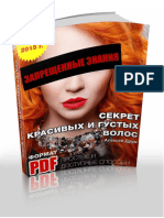 Друмм А. - Секрет красивых и густых волос - 2015