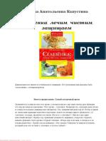 Капустина И. - Селезенка. Лечим, чистим, защищаем (Народные методы лечения) - 2010