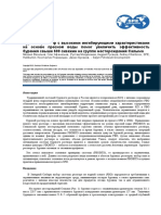 A Drilling Fluid With High Inhibitory Characteristics, Based on Freshwater, Contributing to Increased Drilling Efficiency in More Than 600 Wells at the Salym Oil Fields (Russian)