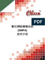 51659 Ctx Dnpa 數位網路廣播系統 使用手冊