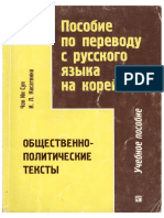 Kasatkina_I_L__Chon_In_Sup_-_Posobie_po_perevo.pdf