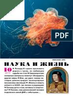 684 Nauka i Zhizn 2014 10