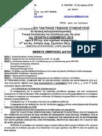 prosklisi taktiki gen syn 6-11