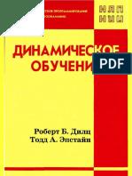 Роберт Б.Дилц Todd A. Эпстайн Динамическое обучение.pdf