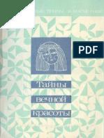 Крылов Г.В., Козакова Н.Ф. - Тайны вечной красоты - 1990.pdf