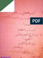 مجموعه فوائد مجربه وحقيقيه من مخطوط لابن الحاج
