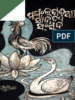 Mangala Baria Sahitya Sansada (Faturananda, 1963, 2p. 1972) Fw