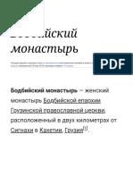 Бодбийский монастырь — Википедия