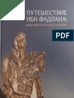 Государство гузов в памятниках археологии и по данным Ибн Фадлана.pdf
