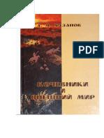 хазанов кочевники.pdf
