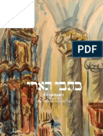 153875425-Sefer-Shaar-HaGilgulim.pdf