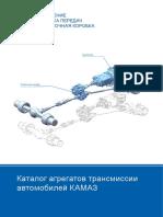 Catalog_kamaz Trans
