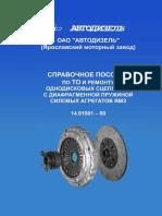 Service Manual Sceplenie s Diafrag Pruzhin