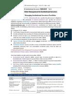 CFA III Institutional投资者 关键词清单