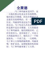 Texto del pato laqueado 全聚德
