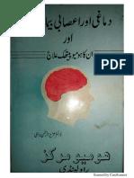 دماغ+اور+اعصابی+بیماریاٮ+اور+ان+کا+ہ%8-ilovepdf-compressed