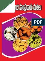 Telugu Vari Sampradaya Vantalu