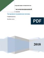 -2-pasport-stantsii-emp-ld_2018-g._izm.pdf