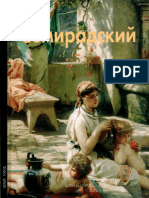 Зорина Елена - Семирадский (Мастера Живописи) - 2008