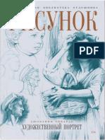 Художественный портрет.pdf