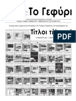 Εφημερίδα «Το Γεφύρι» | Oκτώβριος – Νοέμβριος – Δεκέμβριος 2019