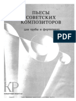 Pyesi Sovetskix Kompozitorov Truba Fortepiano[Classon.ru]