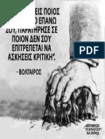ΒΟΛΤΕΡΟΣ ΕΞΟΥΣΙΑ