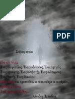 ΑΛΚΥΝΟΗ ΠΑΠΑΔΑΚΗ - ΧΡΗΣΙΜΟΣ ΗΛΙΘΙΟΣ