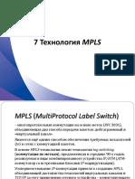 16 MPLS_34_2017.pdf