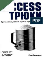 Блюттман - Access Трюки