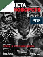 Планета Единоборств 2013-05 (15)