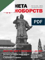 Планета Единоборств 2013-01-02 (13)